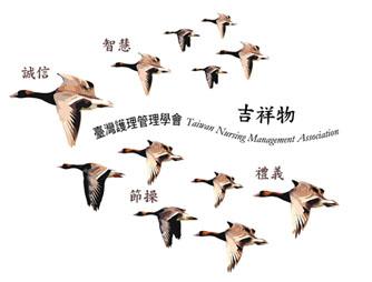 台湾护理管理学会吉祥物「雁」